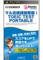 マル合格資格奪取!TOEIC TEST ポータブル
