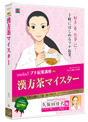 media5 プチ起業講座 漢方茶マイスター